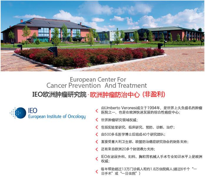 IEO欧洲肿瘤研究院·欧洲肿瘤防治中心