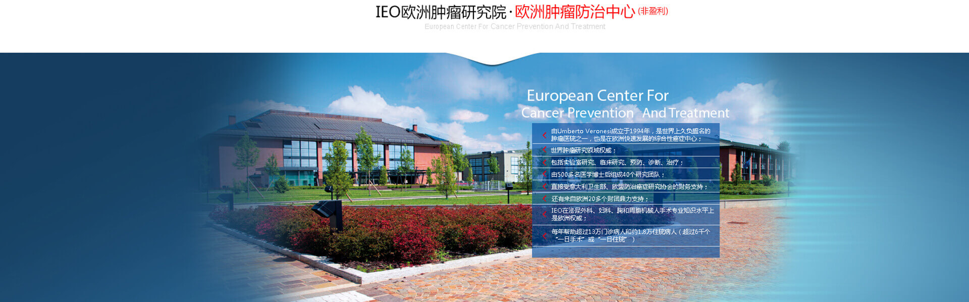 IEO欧洲肿瘤研究院